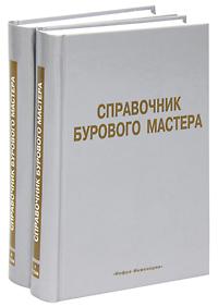 Справочник бурового мастера (комплект из 2 книг).