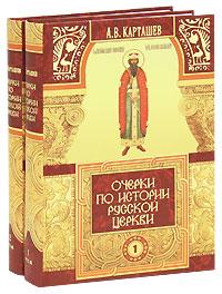 Очерки по истории Русской Церкви (комплект из 2 книг). А. В. Карташев