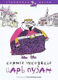 Книга Царь Пузан