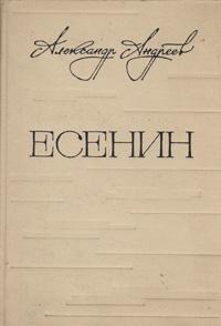 Есенин. Легенда