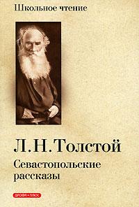 Севастопольские рассказы ( 978-5-9555-1375-1 )
