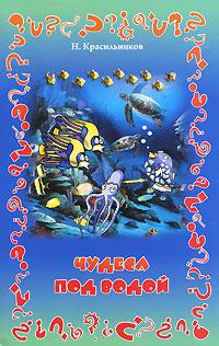 Чудеса под водой ( 978-5-222-17035-9 )