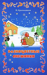 Разноцветные снежинки ( 978-5-222-17037-3 )