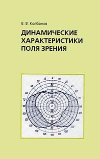 Динамические характеристики поля зрения. В. В. Колбанов