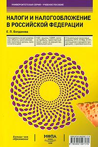Налоги и налогообложение в Российской Федерации. Е. П. Богданова