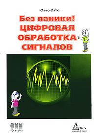 Без паники! Цифровая обработка сигналов