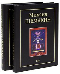 Михаил Шемякин (комплект из 2 книг). Михаил Шемякин
