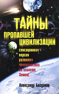 Тайны пропавшей цивилизации. Александр Богданов