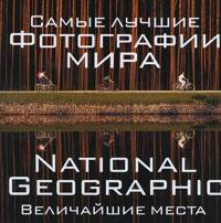 Самые лучшие фотографии мира. National Geographic. Величайшие места. Фердинанд Процман