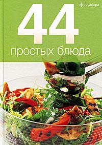 44 простых блюда