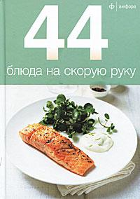 44 блюда на скорую руку