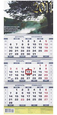 Календарь 2011 (на спирали). Рассвет
