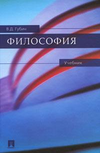 Философия. В. Д. Губин