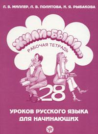 ����-����...28 ������ �������� ����� ��� ����������. ������� ������� (+ CD-ROM)