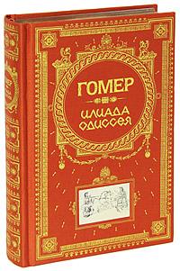 Илиада. Одиссея (подарочное издание). Гомер