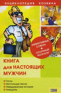 Книга для настоящих мужчин
