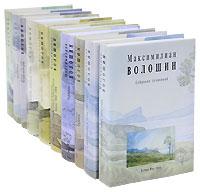 Максимилиан Волошин. Собрание сочинений в 10 томах (комплект). Максимилиан Волошин
