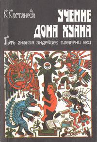 Учение дона Хуана. Путь знания индейцев племени яки