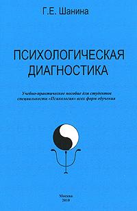 Книга Психологическая диагностика
