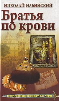 Братья по крови.. Ильинский Н.