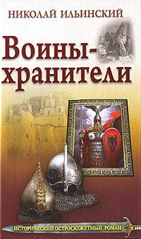 Воины-хранители.. Ильинский Н.