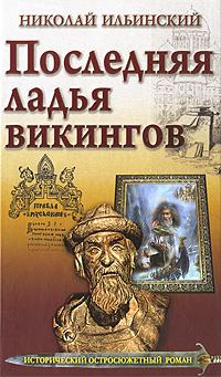 Последняя ладья викингов.. Ильинский Н.