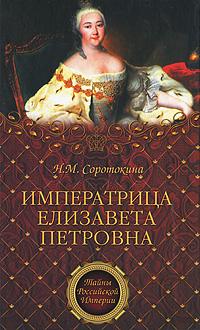 Императрица Елизавета Петровна. Н. М. Соротокина