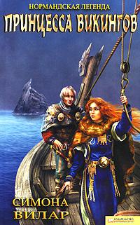 Нормандская легенда. Принцесса викингов. Симона Вилар
