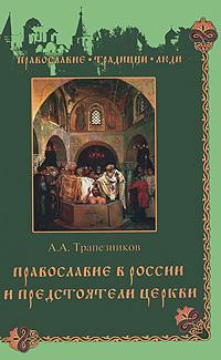 Православие в России и предстоятели Церкви ( 978-5-9533-5086-0 )