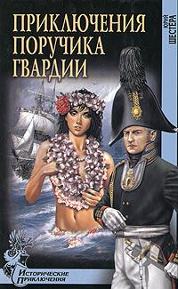 Приключения поручика гвардии. Юрий Шестера