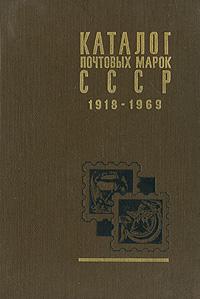 ������� �������� ����� ����. 1918-1969