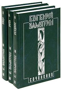 Евгений Замятин. Собрание сочинений в 5 томах (комплект из 3 книг)