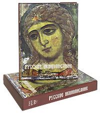 Русское иконописание (подарочное издание). Нонна Яковлева