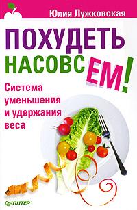 Похудеть насовсем! Система уменьшения и удержания веса. Юлия Лужковская