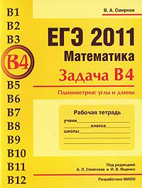 ЕГЭ 2011. Математика. Задача В4. Планиметрия. Углы и длины. Рабочая тетрадь