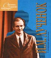 Современные белорусские композиторы. И. М. Лученок (+ CD-ROM)