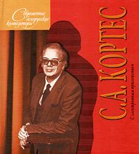 Современные белорусские композиторы. С. А. Кортес (+ CD-ROM)