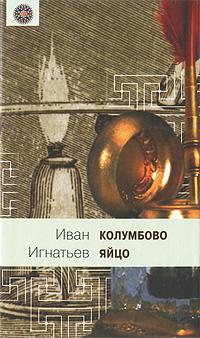 Колумбово яйцо ( 978-5-4224-0043-0 )