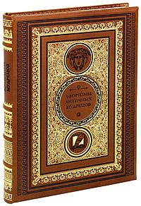 Афоризмы античных мудрецов (подарочное издание)