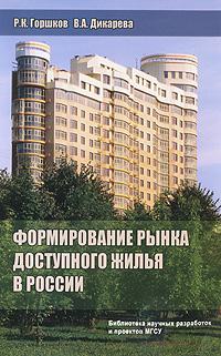 Формирование рынка доступного жилья в России ( 978-5-93093-749-7 )