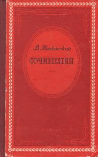 В. Маяковский. Сочинения