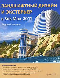 Как выглядит Ландшафтный дизайн и экстерьер в 3ds Max 2011