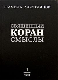 Священный Коран. Смыслы. В 4 томах. Том 1. Шамиль Аляутдинов