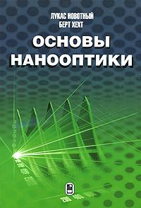 Основы нанооптики