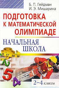 Подготовка к математической олимпиаде. Начальная школа. 2-4 классы