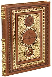 Мудрость тысячелетий (подарочное издание)