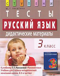 Русский язык. 3 класс. Тесты. Дидактические материалы. М. Г. Ракитина