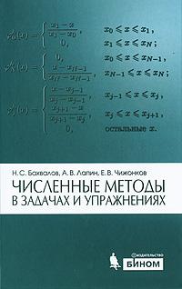 Численные методы в задачах и упражнениях ( 978-5-9963-0333-5 )