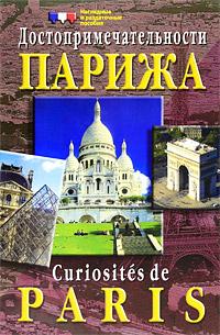 Достопримечательности Парижа. Демонстрационный материал для школы ( 978-5-8112-1537-9 )