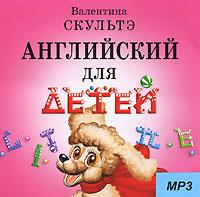 Английский для детей (аудиокурс MP3)